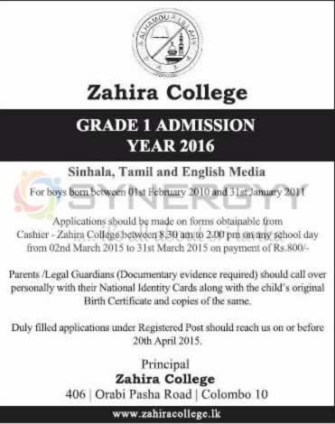 Zahira College Grade 1 Admission Year 2016 for Sinhala