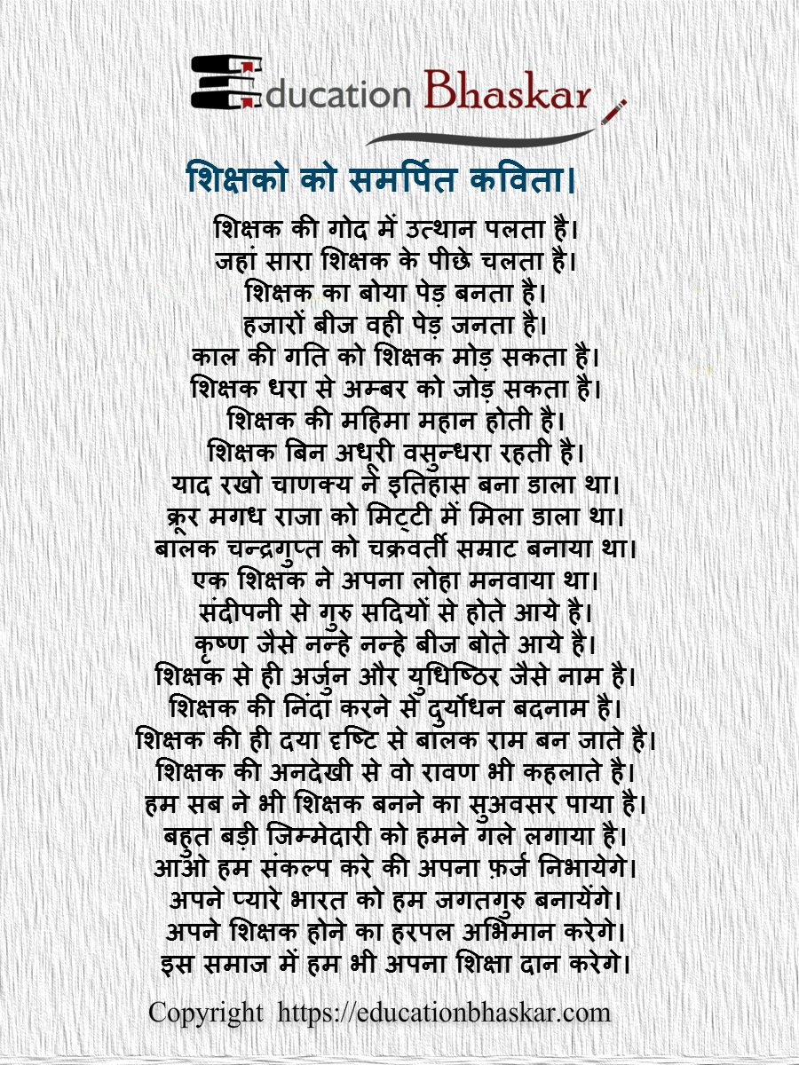 1000+ ideas about Hindi Poems On Teachers on Pinterest