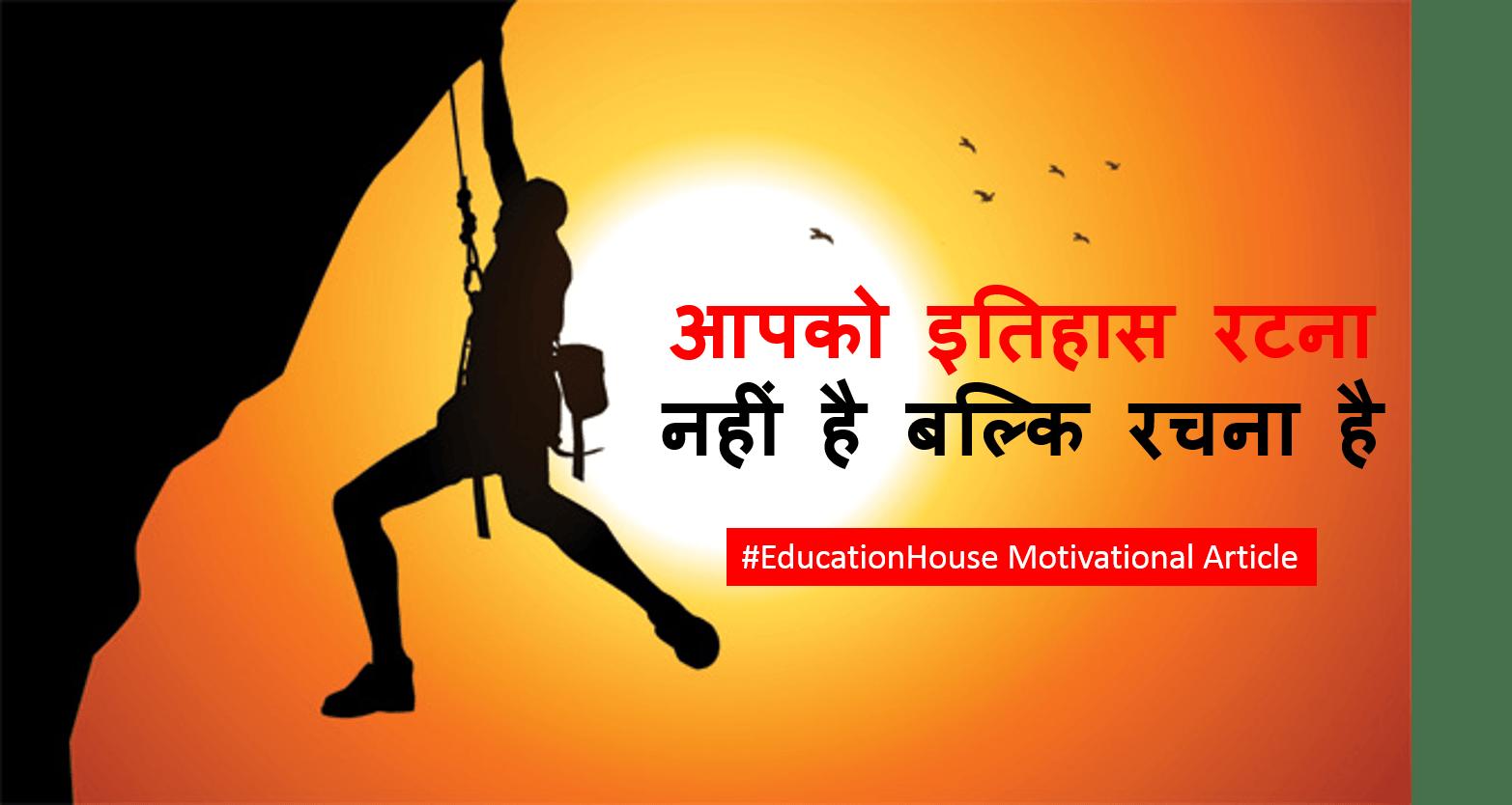 #EducationHouse Motivational Article