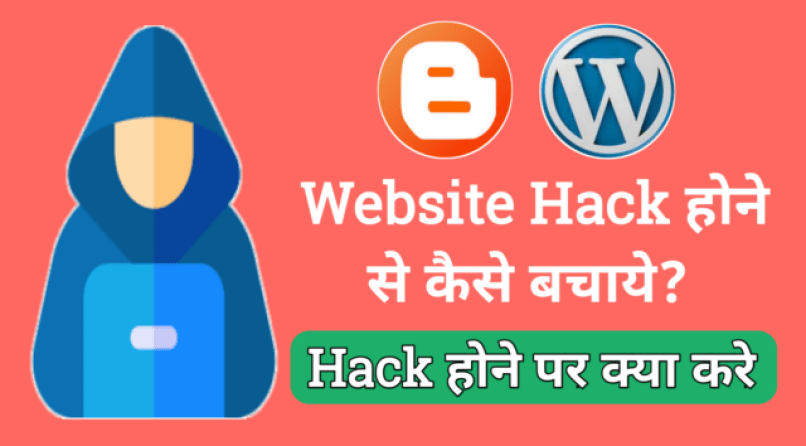 Website Hack होने से कैसे बचाये और Hack होने पर क्या करे?
