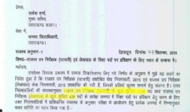 download (uk) uttarakhand patwari 2015-16 official notice-advertisement