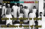 bhartiya-rashtriya-congress-adhivation