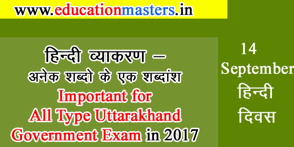 hindi-subject-gk