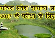 himanchal-gk-in-hindi