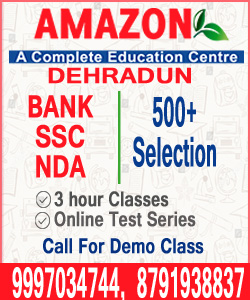 Amazon Coaching center Dehradun
