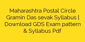 Maharashtra Postal Circle Gramin Das sevak Syllabus | Download GDS Exam pattern & Syllabus Pdf
