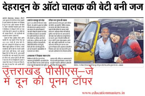 Derhadun Auto Driver daughter top in PCS J