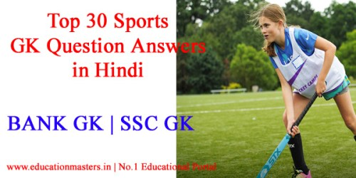 sports gk questions in hindi