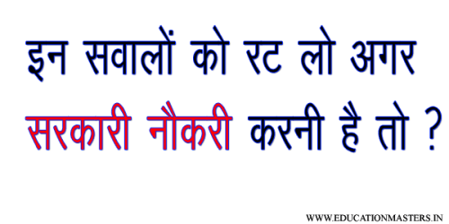 50 gk question in hindi