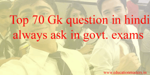 70 gk question in hindi