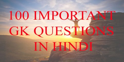 100 GK questions 2018 exams