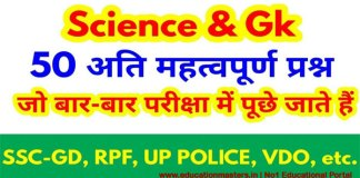 science general knowledge question answer,science quiz questions and answers