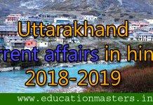 uttarakhand current affairs in hindi 2018-2019