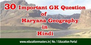 30 gk question of haryana geography in hindi