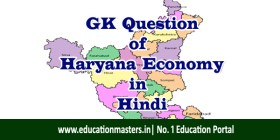 GK question of haryana economy in hindi
