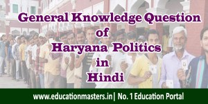 General knowledge question of haryana politics in hindi