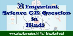 30 important science gk question in hindi