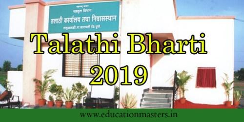 talathi bharti 2019