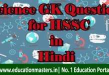 science gk question for hssc in hindi