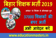 Bihar teacher recruitment 2019