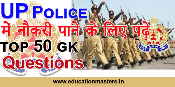 up police gk question for 2020