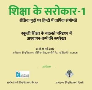 seminar-education