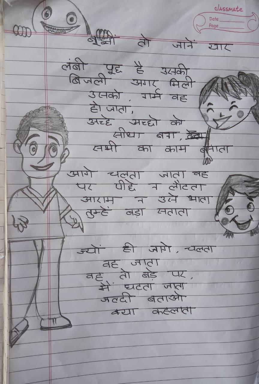 बच्चों की लिखी पहेलियां