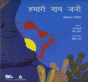 hamari-gai-janee-childrens-book