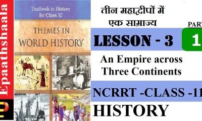 11th arts history महाद्वीपों में एक साम्राज्य