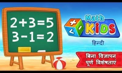 गणित उधार के बिना 2 अंकों की संख्या का घटाव