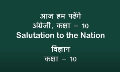 "Digilep Class 10th English and hindi अंग्रेजी और हिंदी पढ़ेंगे। अंग्रेजी में आज का विषय है "" Salutation to the Nation (Exercise) "" 21-08-2020"