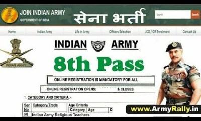 Indian Army Recruitment: भारतीय सेना में विभिन्न सैनिक पदों पर निकली है भर्ती