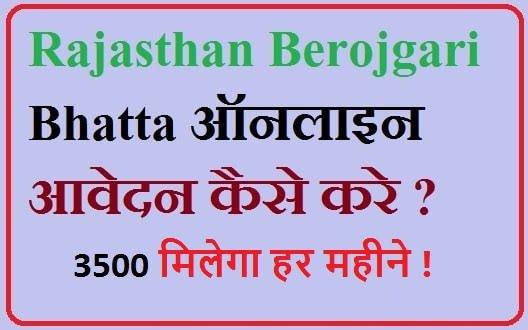 Rajasthan Berojgari Bhatta Yojana 2021, Rajasthan Berojgari BhattaForm Renewal Kaise kre : राजस्थान बेरोजगारी भत्ता योजना<div class=