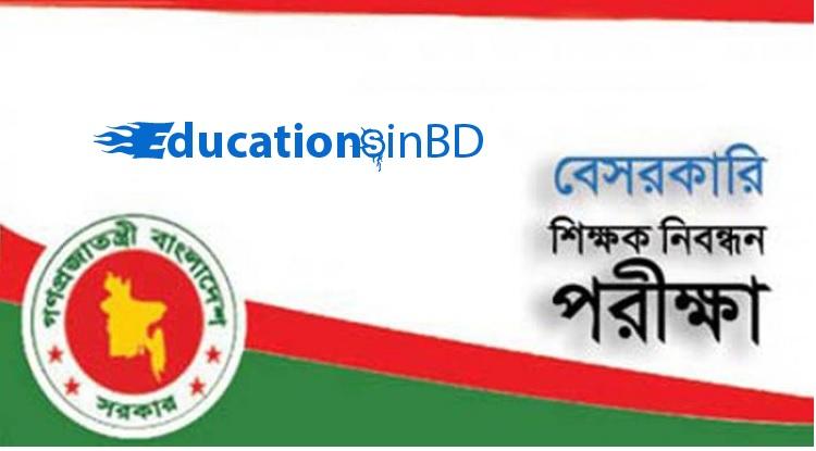 শিক্ষক নিবন্ধন গাইড pdf