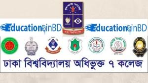 ৭ কলেজের অনার্স পরীক্ষার ফলাফল ২০২০  du 7 college honours result 2020 result