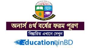জাতীয় বিশ্ববিদ্যালয়ের অনার্স ৪র্থ বর্ষের পরীক্ষার ফরম পূরণ ২০১৮ honours 4th year exam form fill up