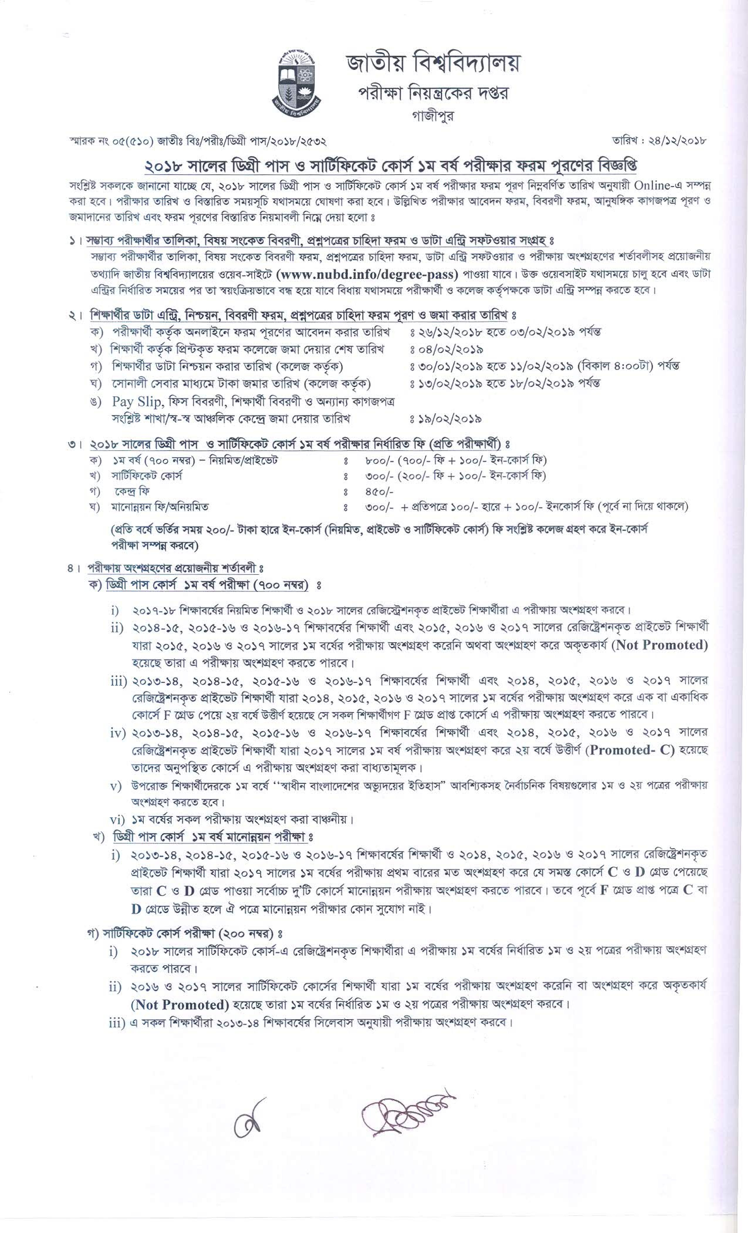 NU Degree 1st Year Form Fill Up Notice 2018