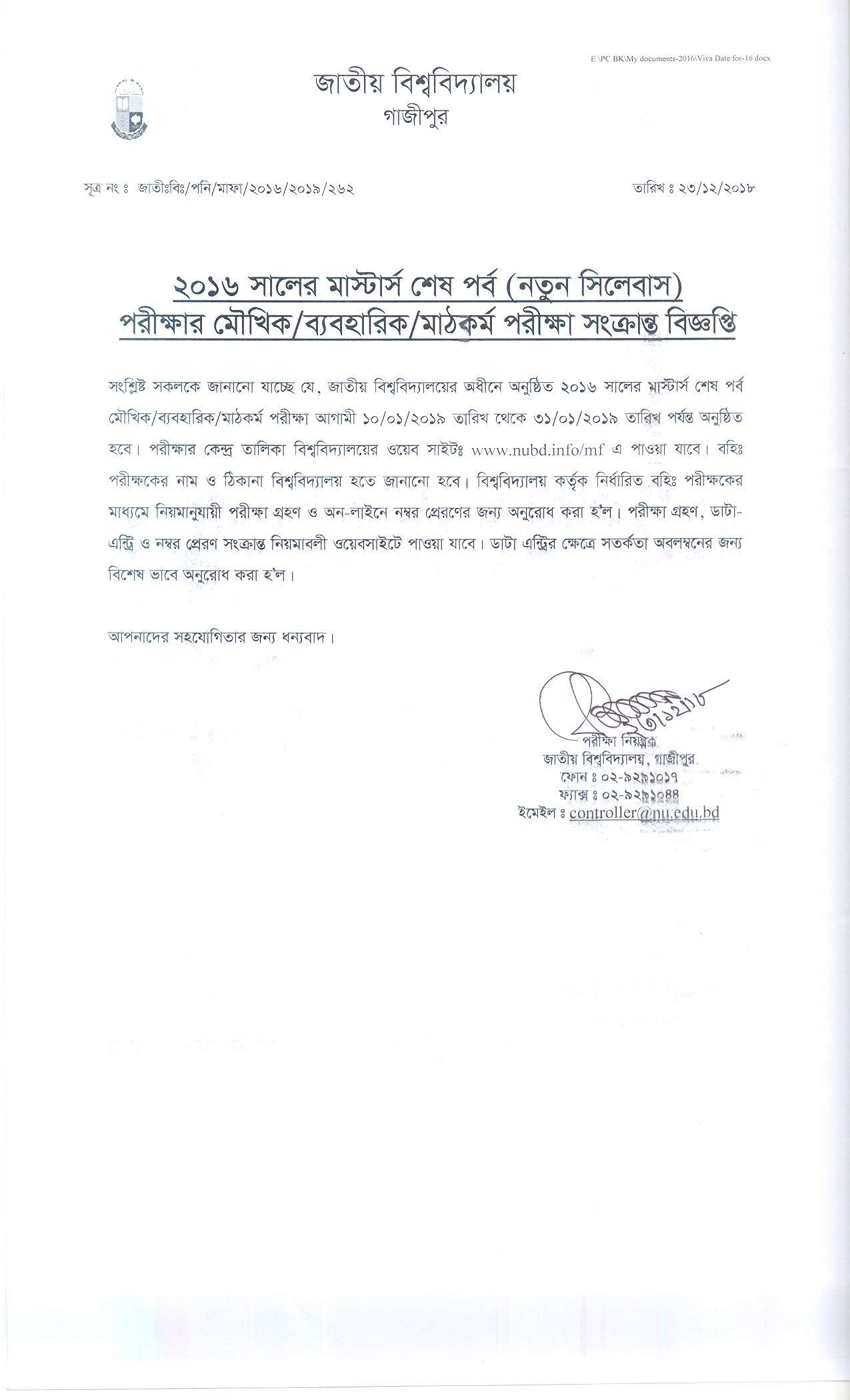 National University Latest Update Notice 2018
