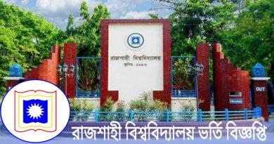 রাজশাহী বিশ্ববিদ্যালয় রাবি ১ম বর্ষ স্নাতক (সম্মান) ভর্তি বিজ্ঞপ্তি ২০১৯-২০২০
