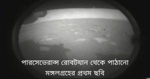মঙ্গল গ্রহে নাসার 'পারসেভেরান্স' রোবটযানের সফল অবতরণ