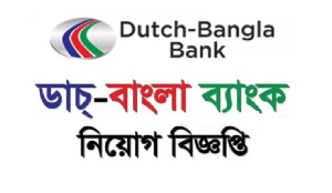 Dutch Bangla Bank Job Circular Dutch Bangla Bank Limited Job Circular 2ww.dutchbanglabank.com