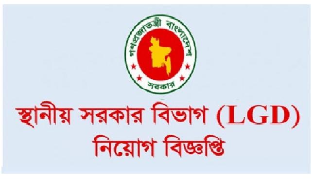 Local Government Division Job Circular- www.lgd.gov.bd
