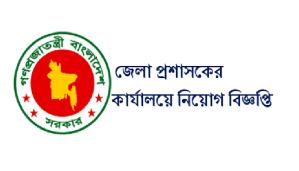 Deputy Commissioner's Office Job Circular 2018