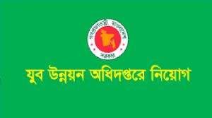 Department of youth development job circular – www.dyd.gov.bd