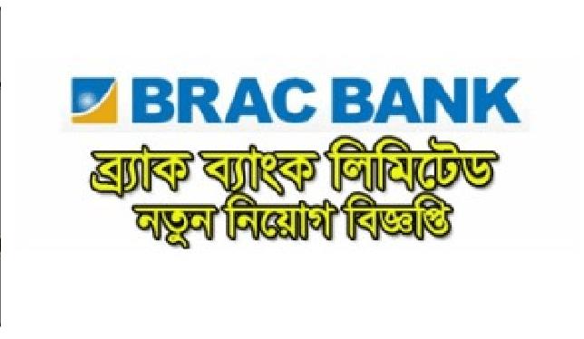 BRAC Bank Job Circular 2018 & Apply Online - www.brackbank.com BRAC Bank Limited Job Post