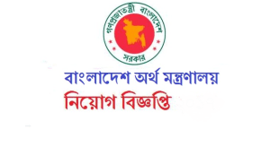 Finance Ministry Job Circular 2018
