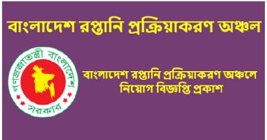 Bangladesh Export Processing Zones Authority BEPZA job circular – www.bepza.gov.bd