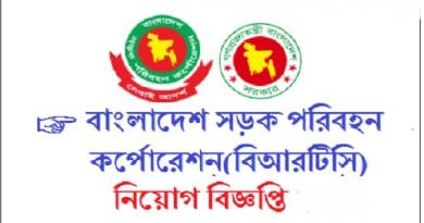 Bangladesh Road Transport Corporation BRTC Job Circular -2018