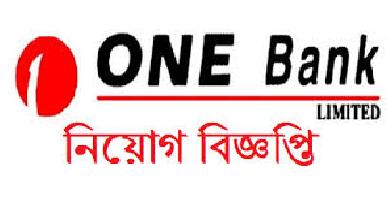 One Bank Limited Job circular in Bangladesh – www.onebank.com.bd