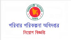 Directorate General of Family Planning DGFP job circular – www.dgfp.gov.bd